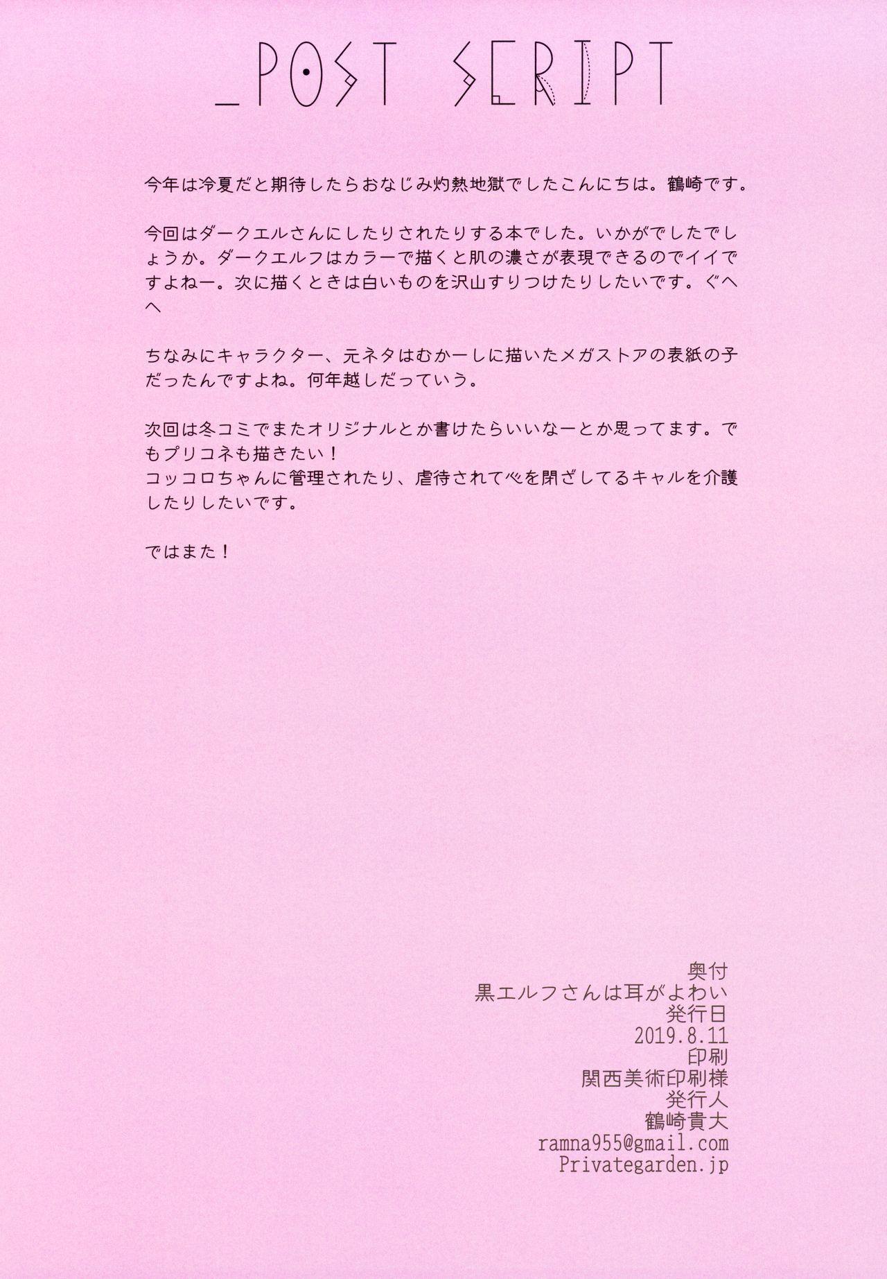 Kuro Elf-san wa Mimi ga Yowai 14