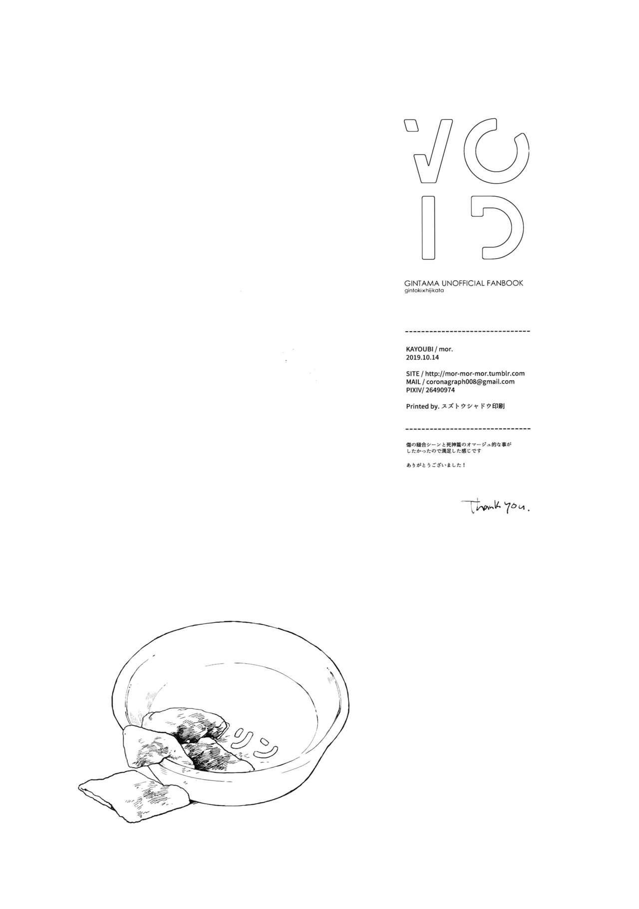 VOID 26