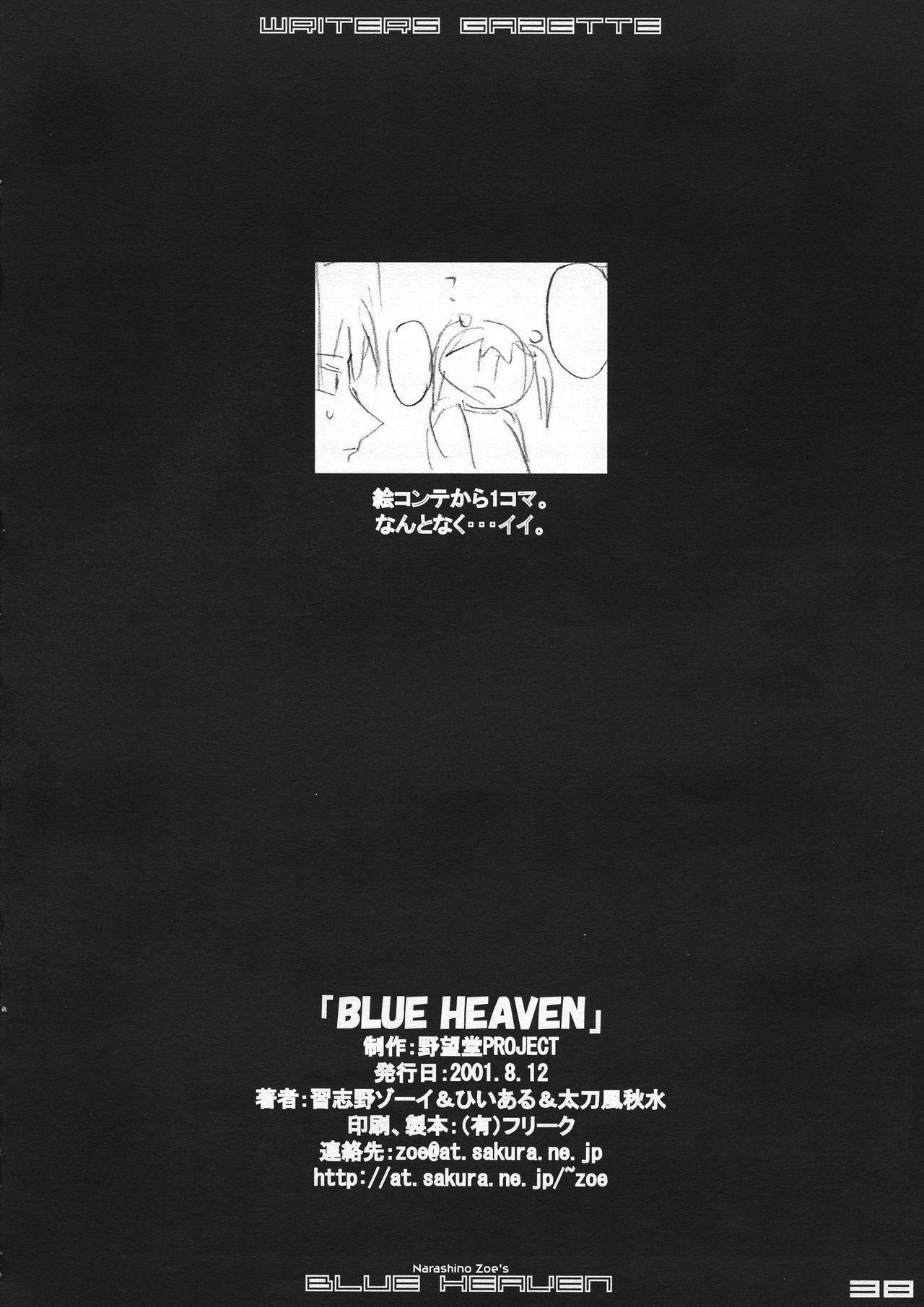 BLUE HEAVEN 36