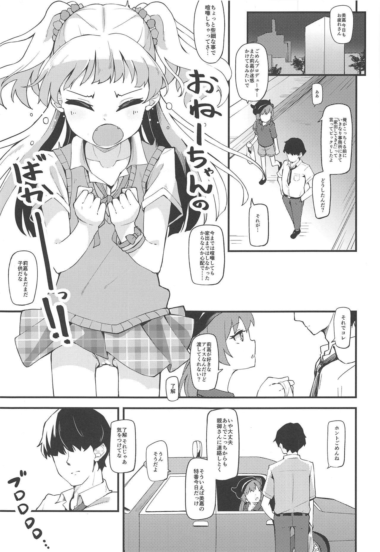 Nee P-kun Hayaku Ecchi Shiyo!? 1