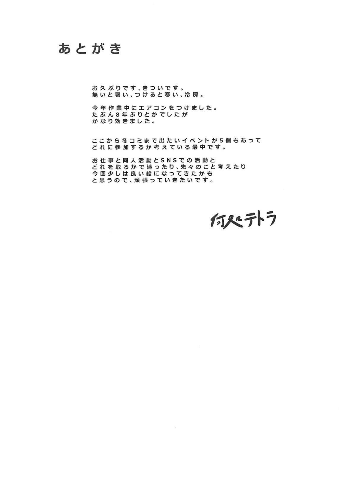 Ningyouki 15