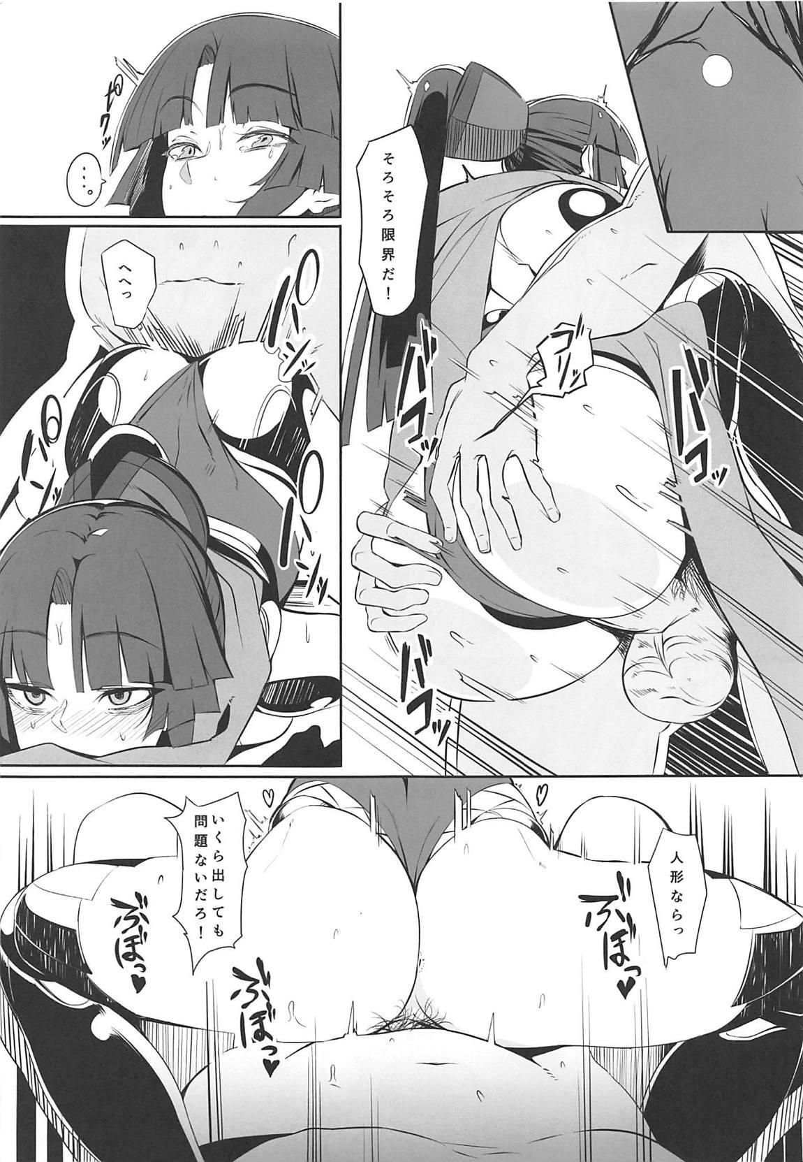 Ningyouki 3