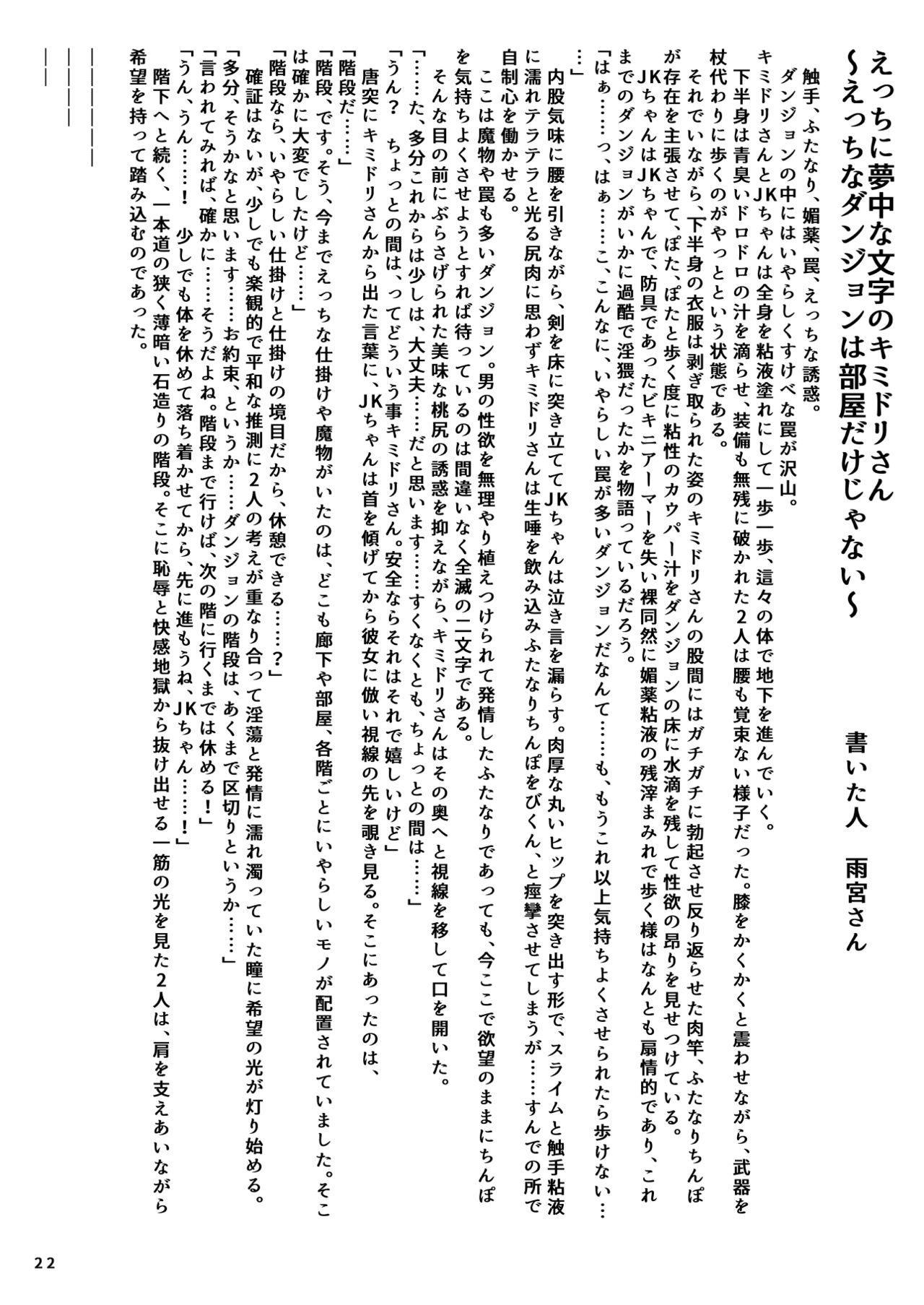 Ecchi ni Muchuu na Kimidori-san 5 22