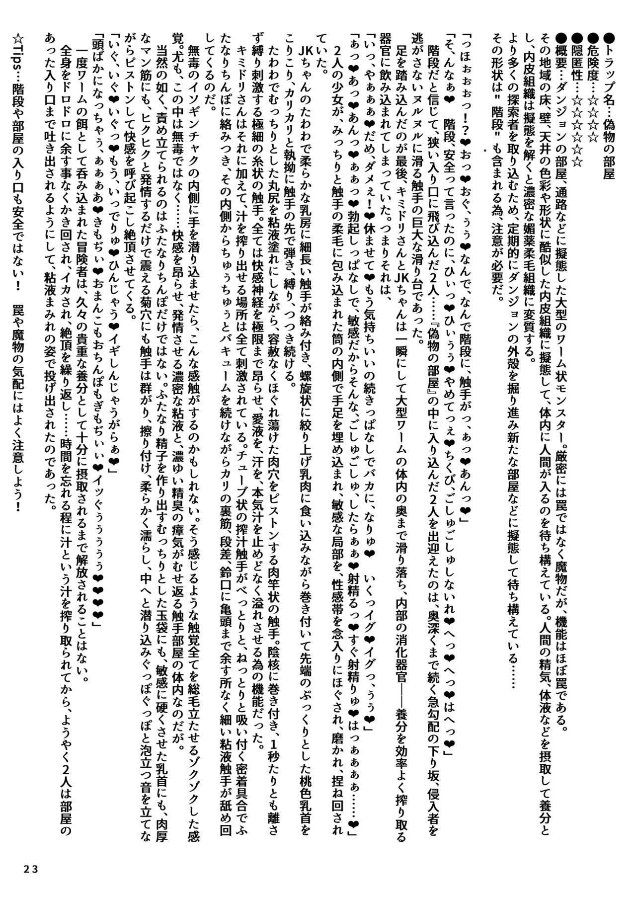 Ecchi ni Muchuu na Kimidori-san 5 23
