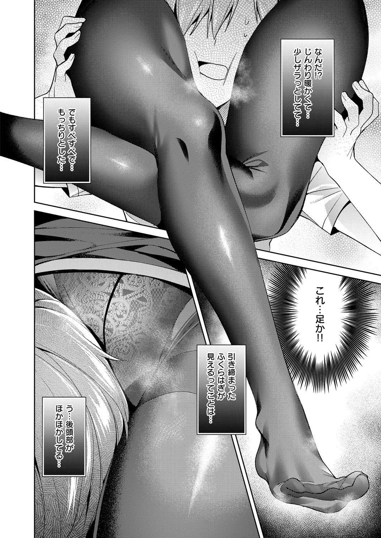 Yokubou Pandora Yokubou 1-14 103