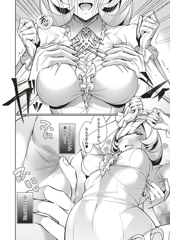 Yokubou Pandora Yokubou 1-14 169