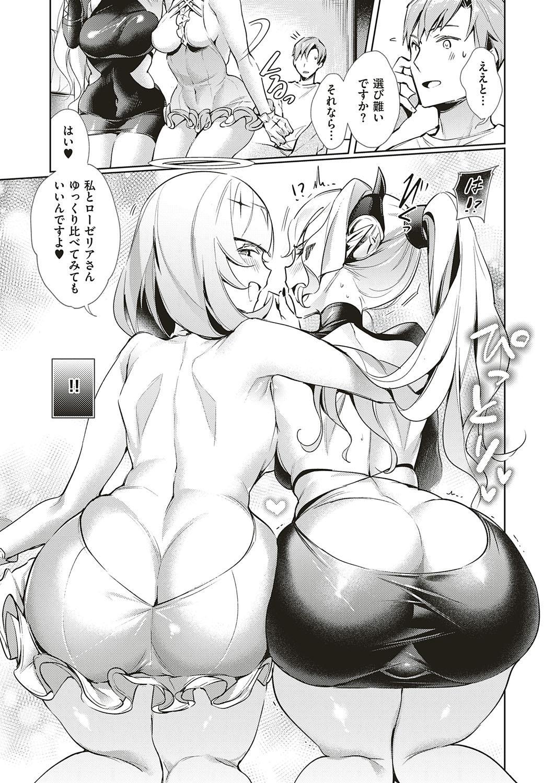 Yokubou Pandora Yokubou 1-14 194