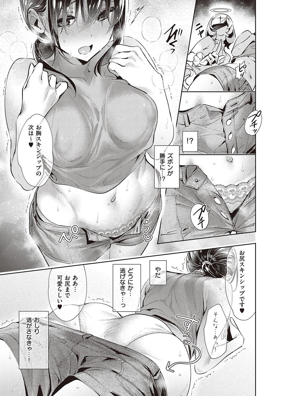 Yokubou Pandora Yokubou 1-14 260