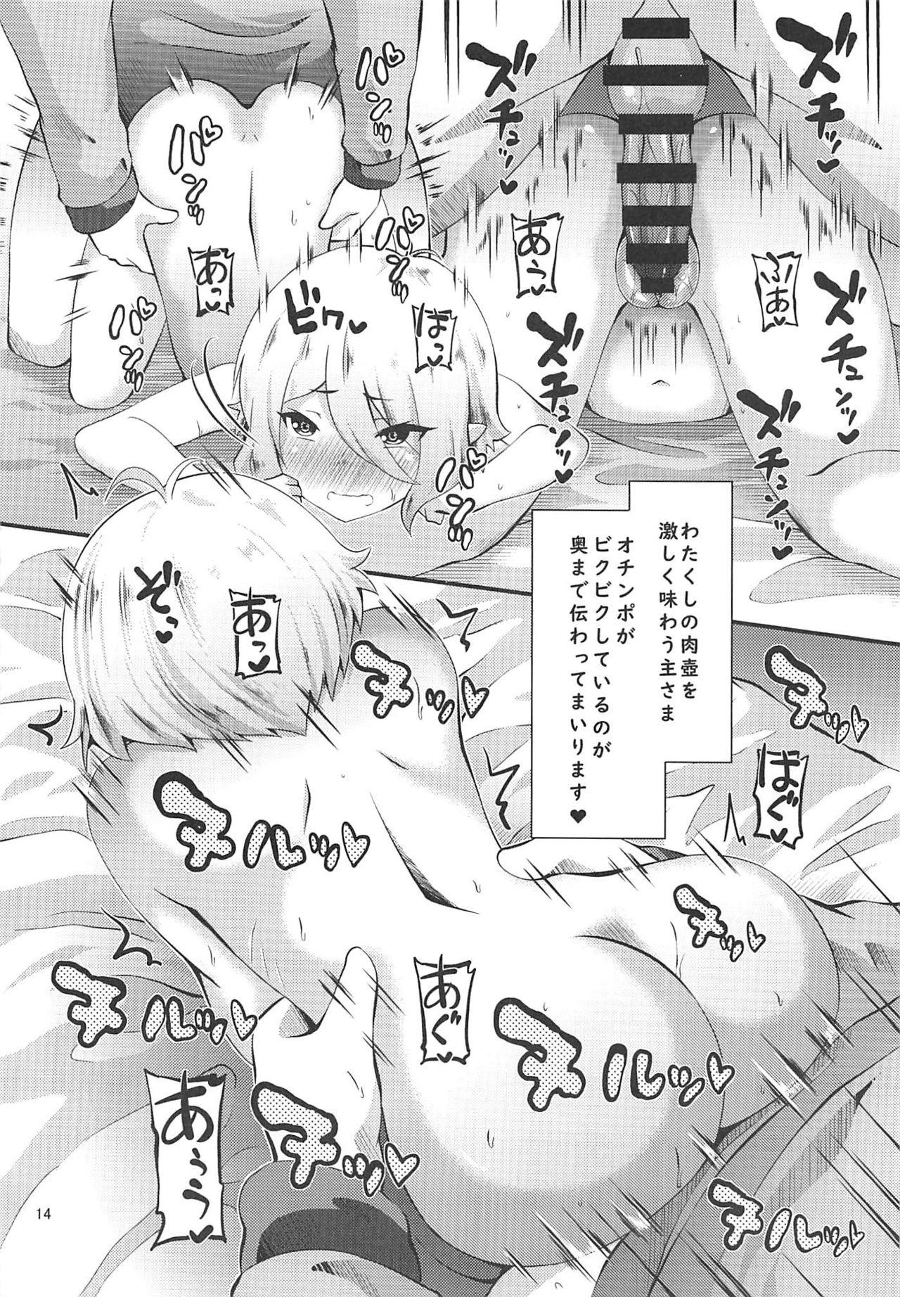 Nukumori Kokkoro 12