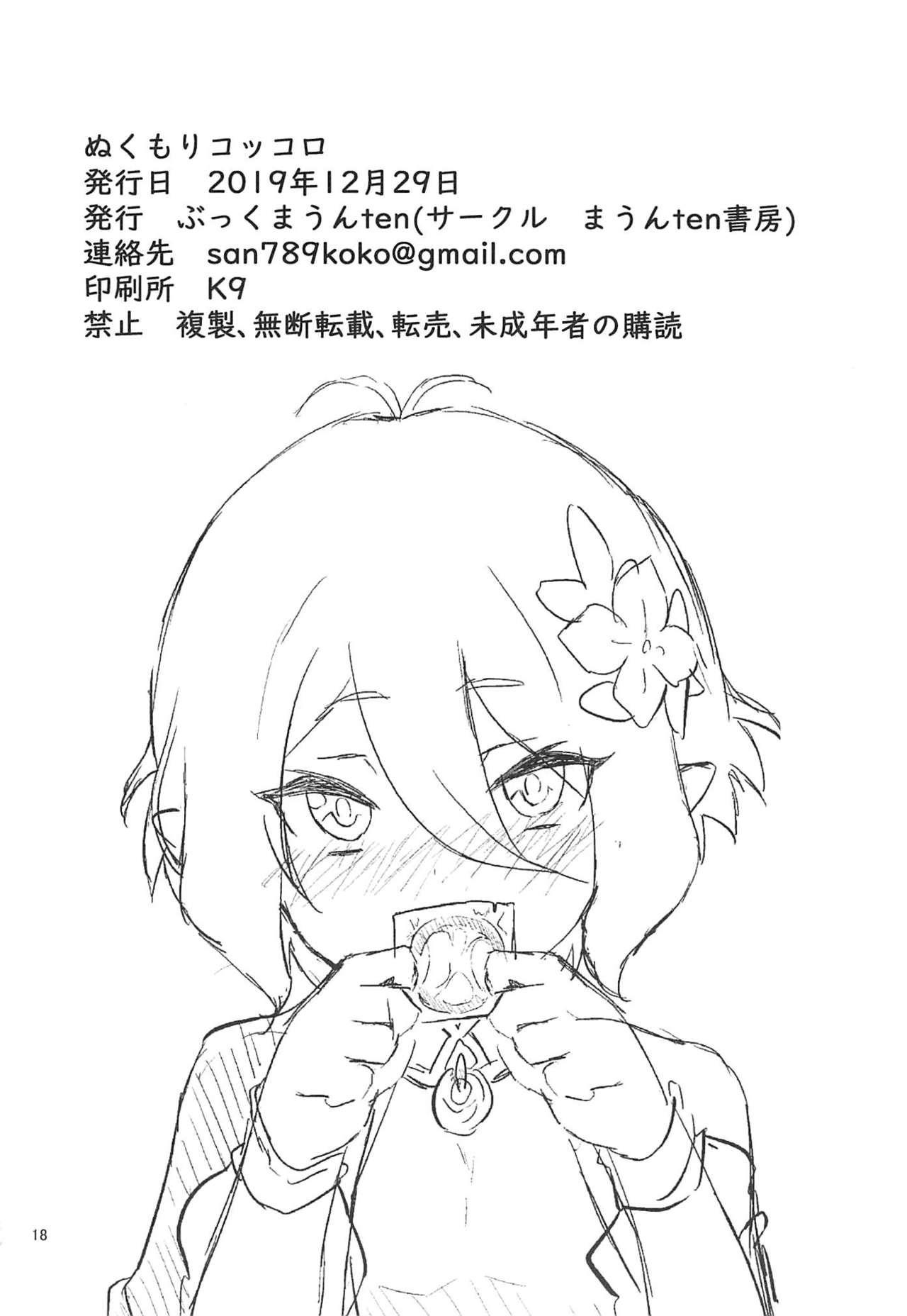 Nukumori Kokkoro 16