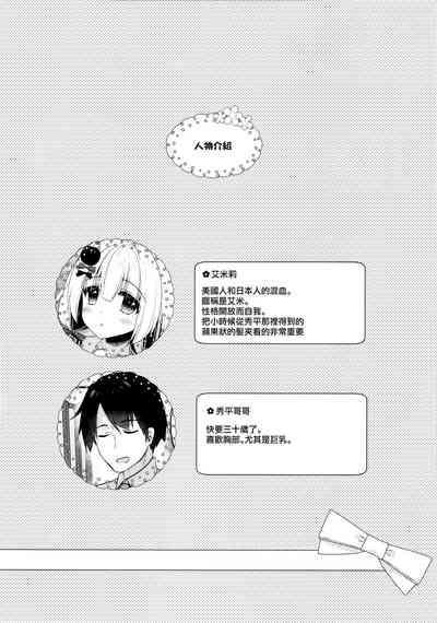 Tonari no Osananajimi-chan 2 3