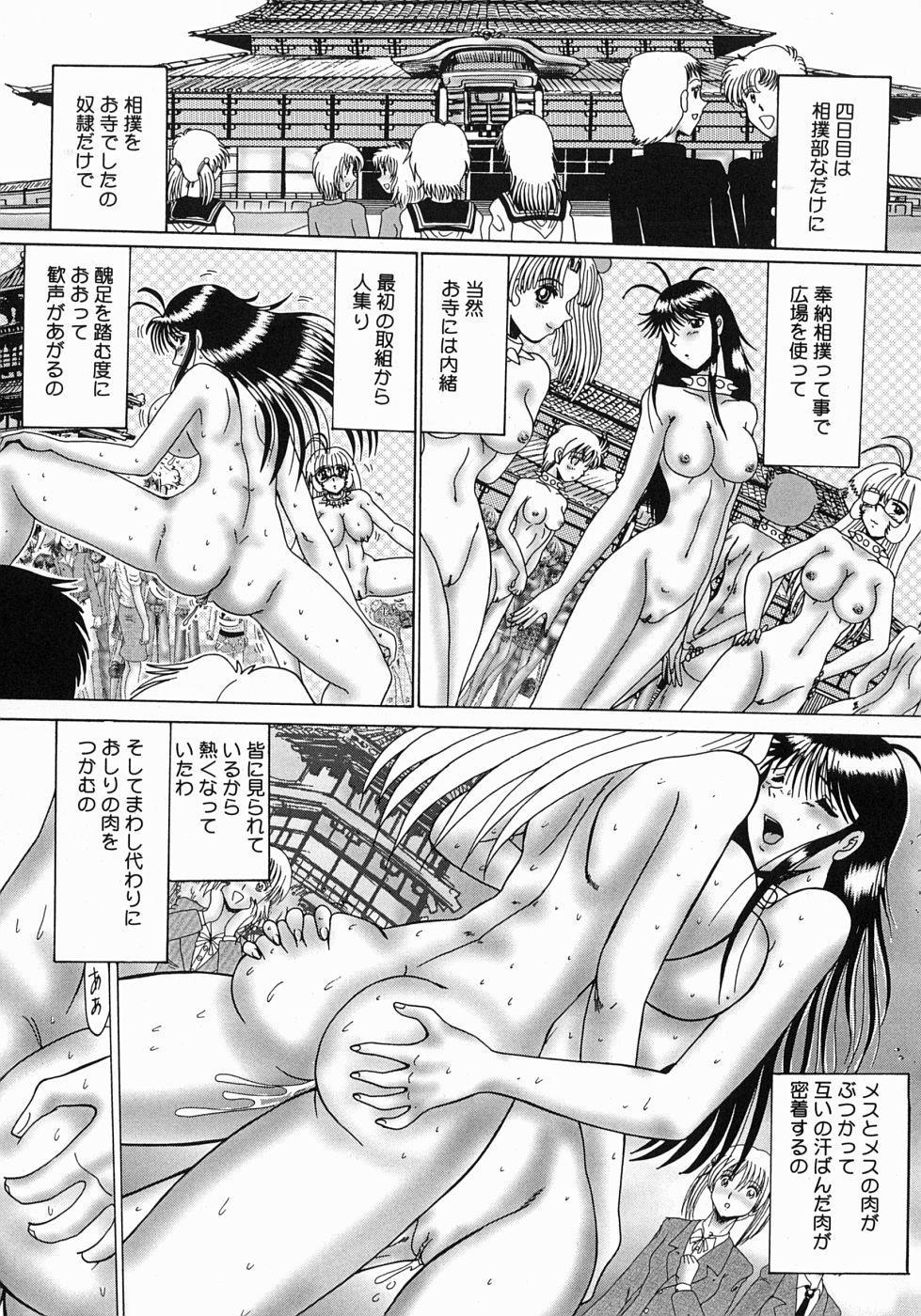 Maki to Mazo Dorei-tachi 110