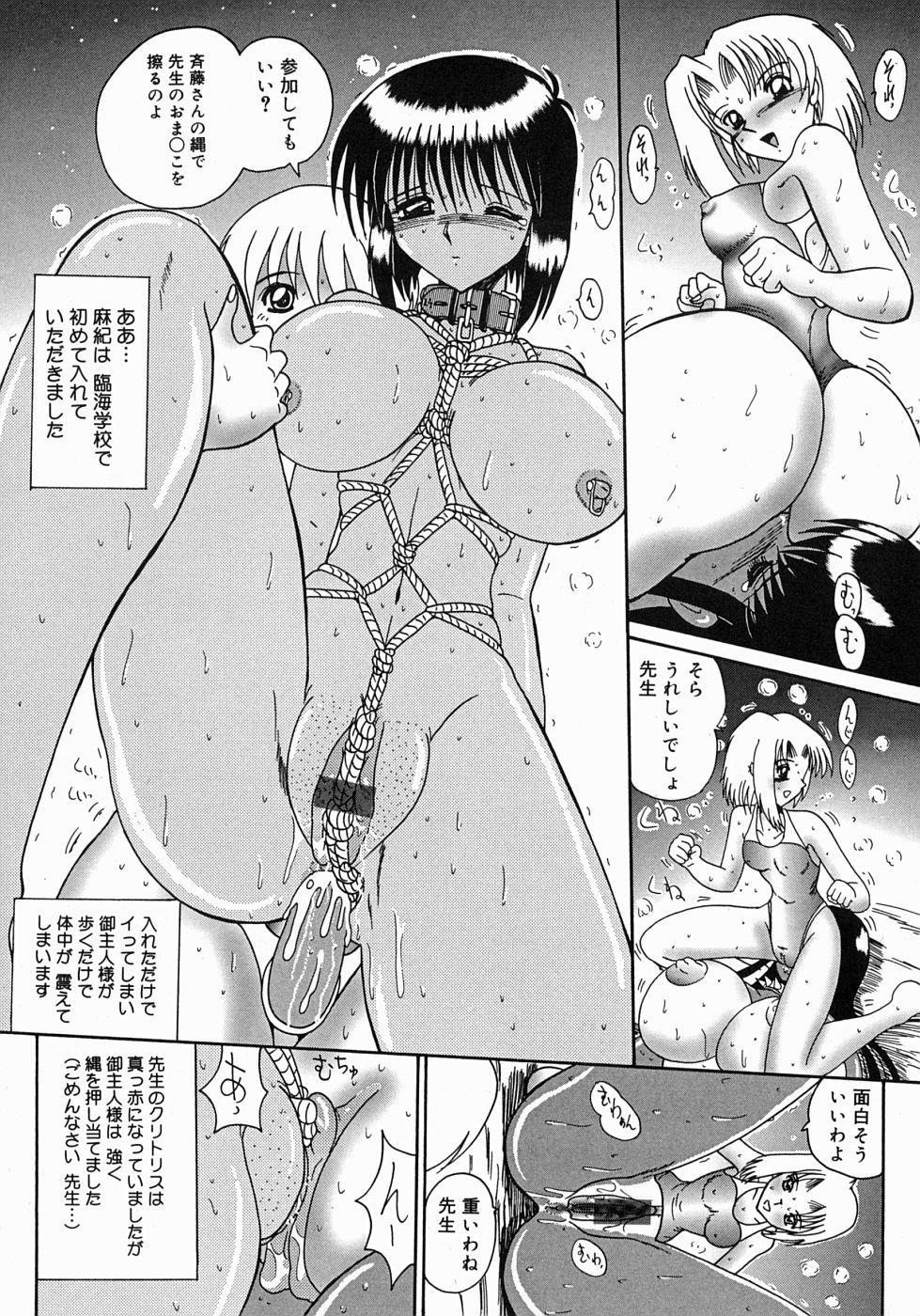 Maki to Mazo Dorei-tachi 146