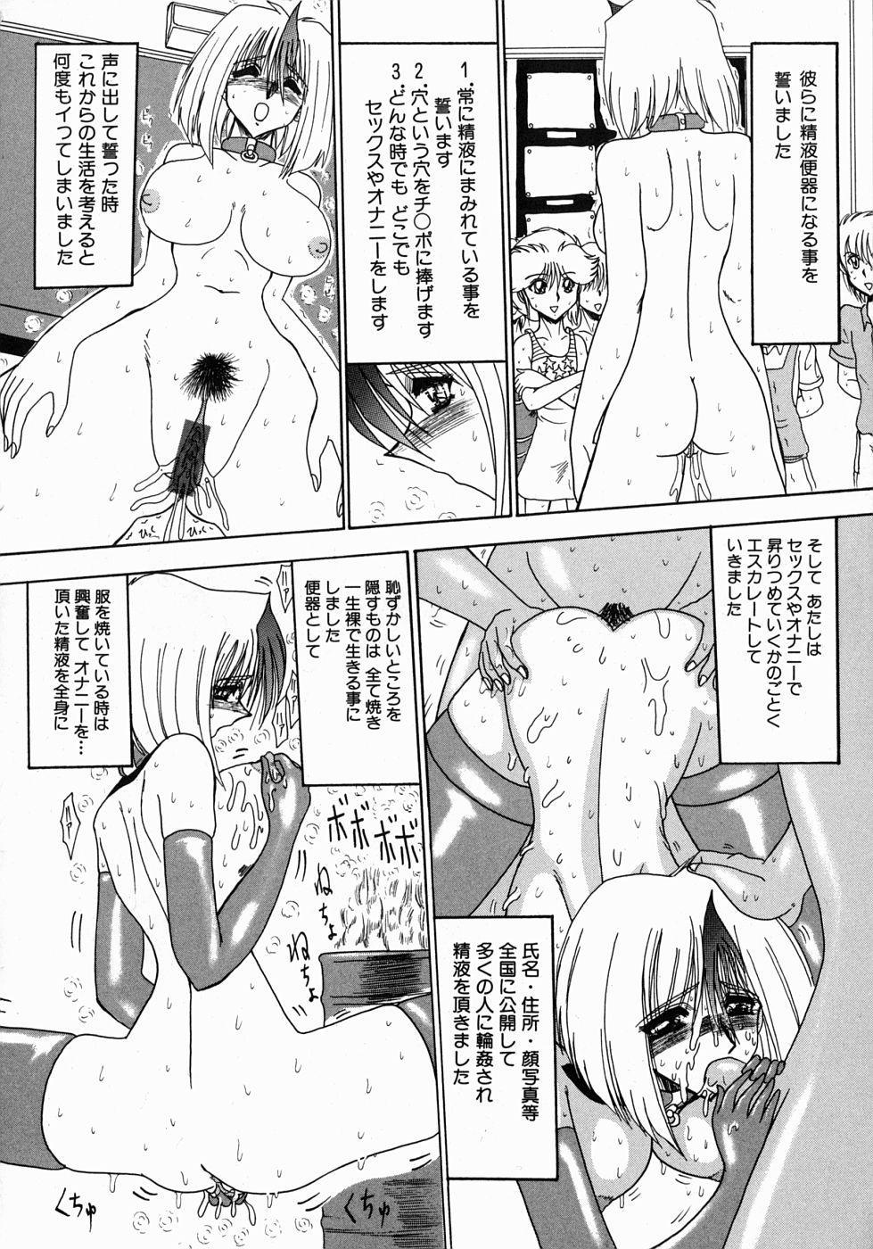 Maki to Mazo Dorei-tachi 162