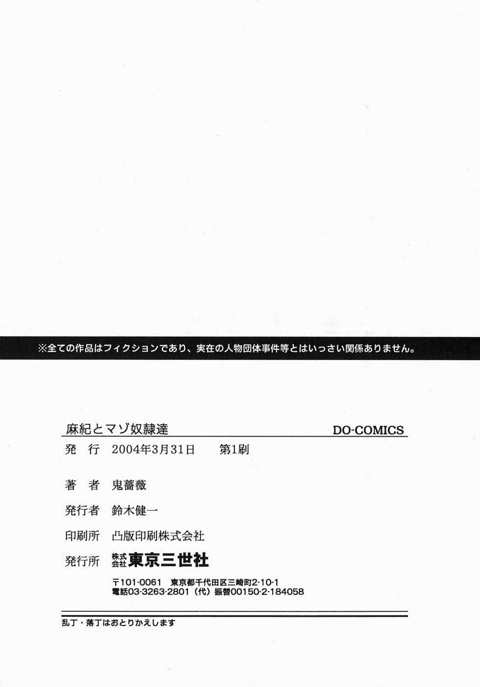 Maki to Mazo Dorei-tachi 165