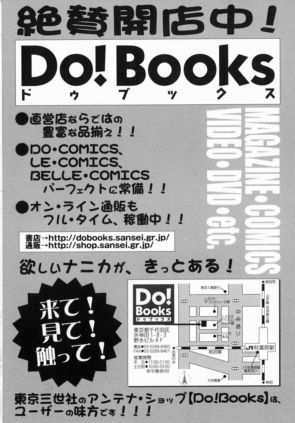 Maki to Mazo Dorei-tachi 166