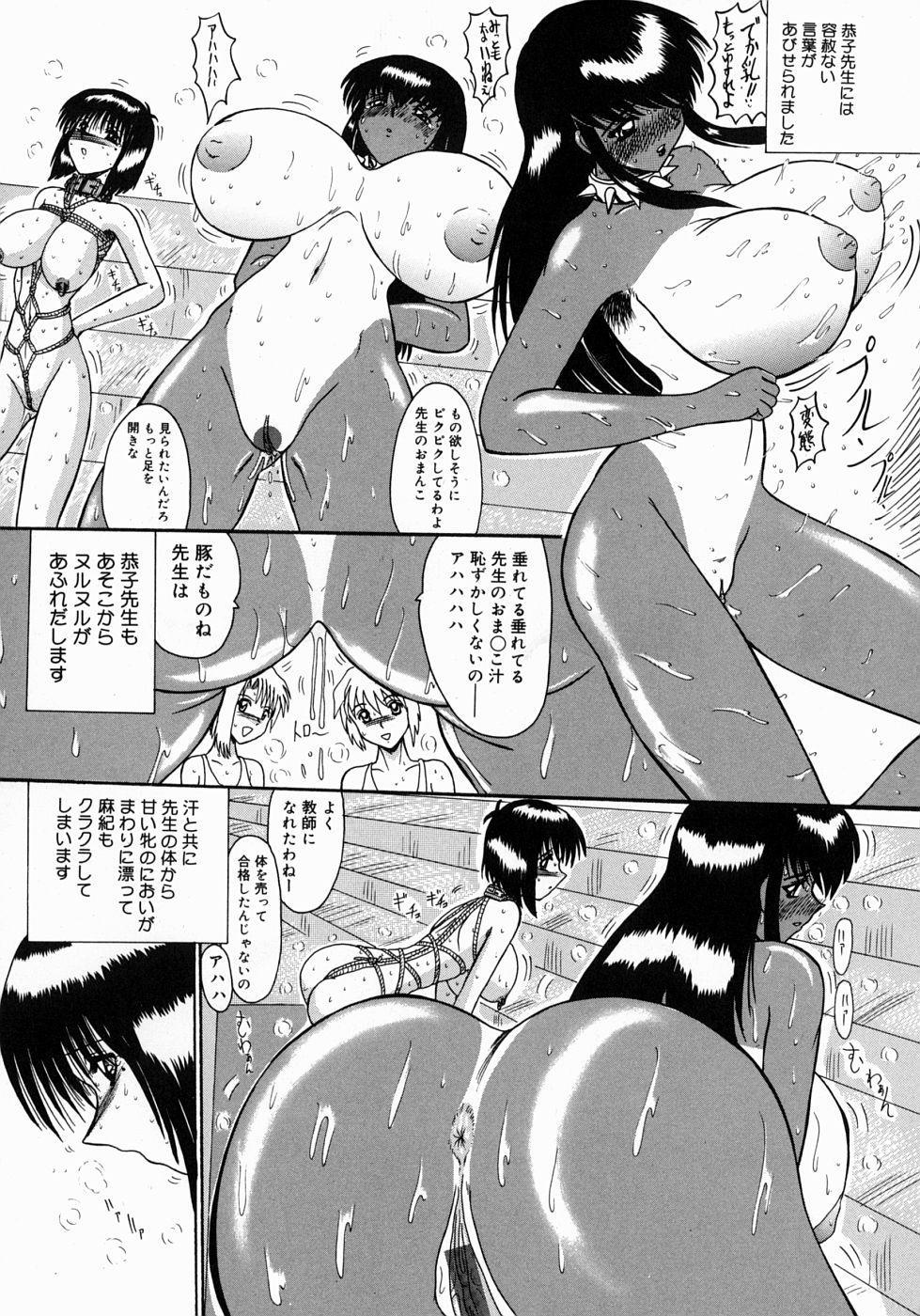 Maki to Mazo Dorei-tachi 48
