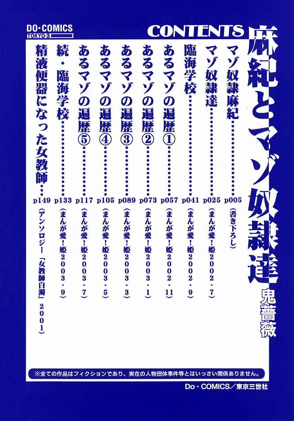 Maki to Mazo Dorei-tachi 4