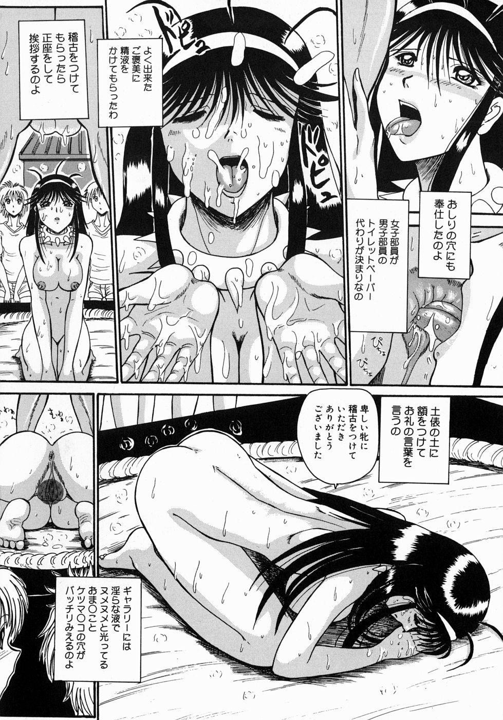 Maki to Mazo Dorei-tachi 84
