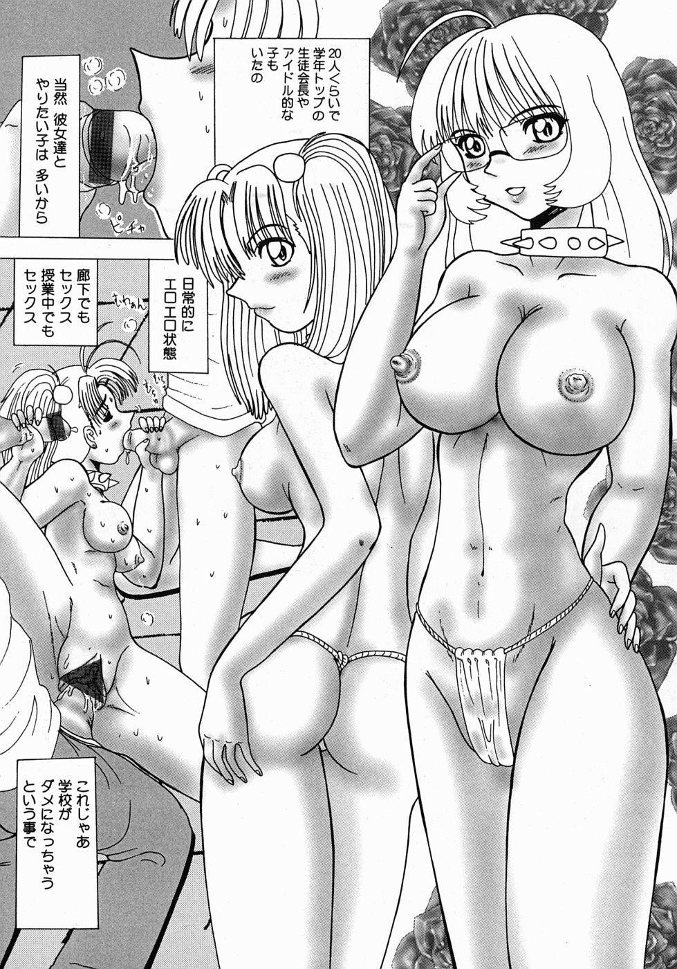 Maki to Mazo Dorei-tachi 91