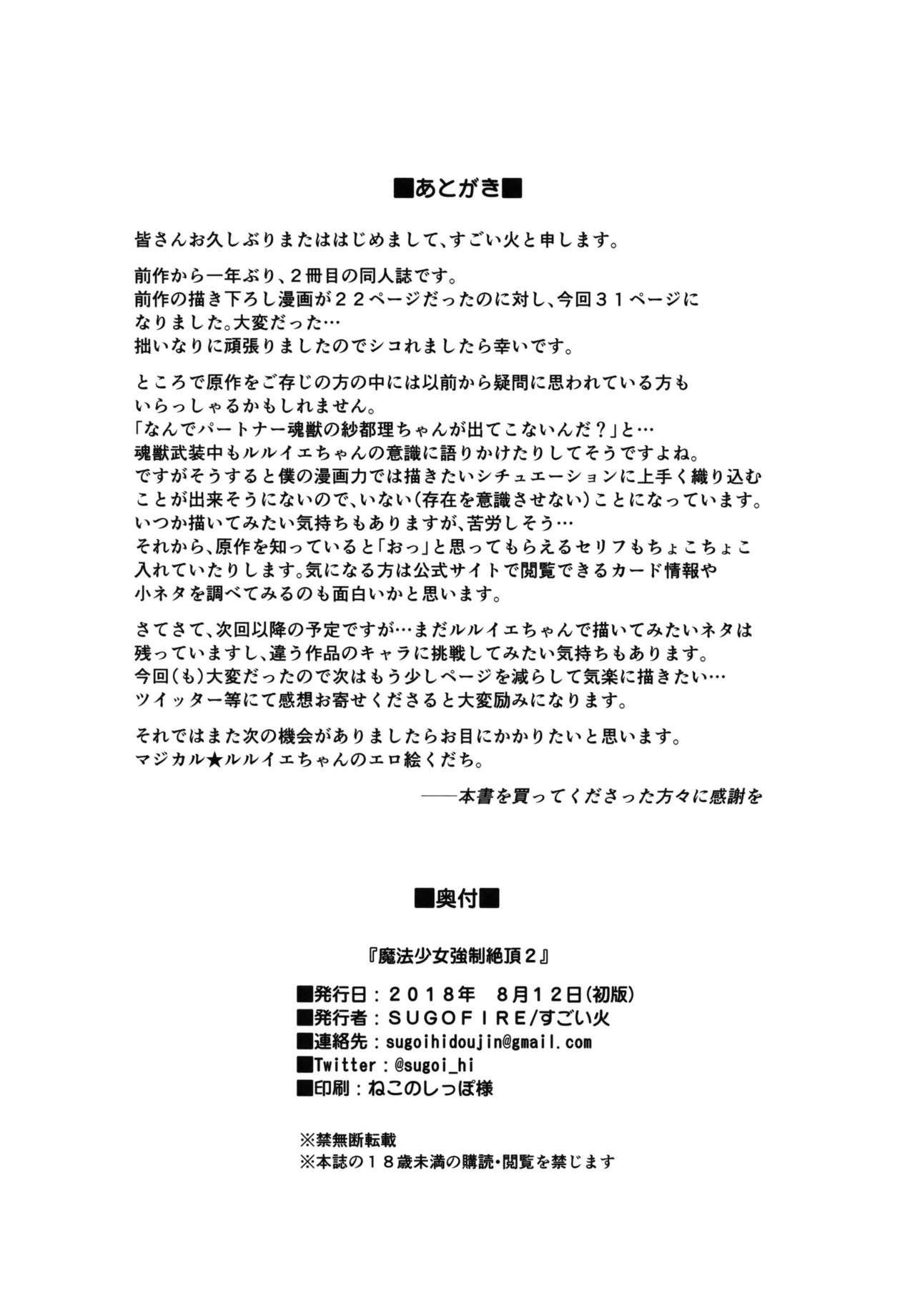 Mahou Shoujo Kyousei Zecchou 2 32