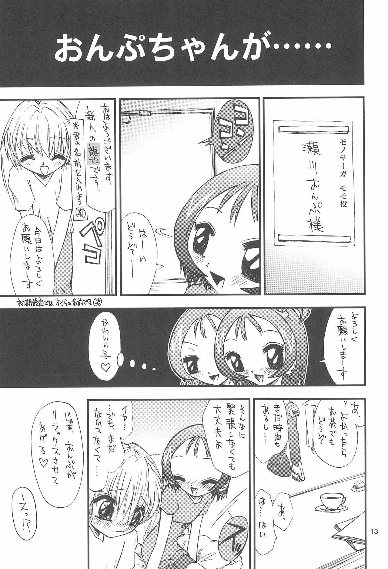 [Tokai Oohashi (Kari) (Ryu-ya)] Onpu-chan/Hana-chan (Ojamajo Doremi) 14