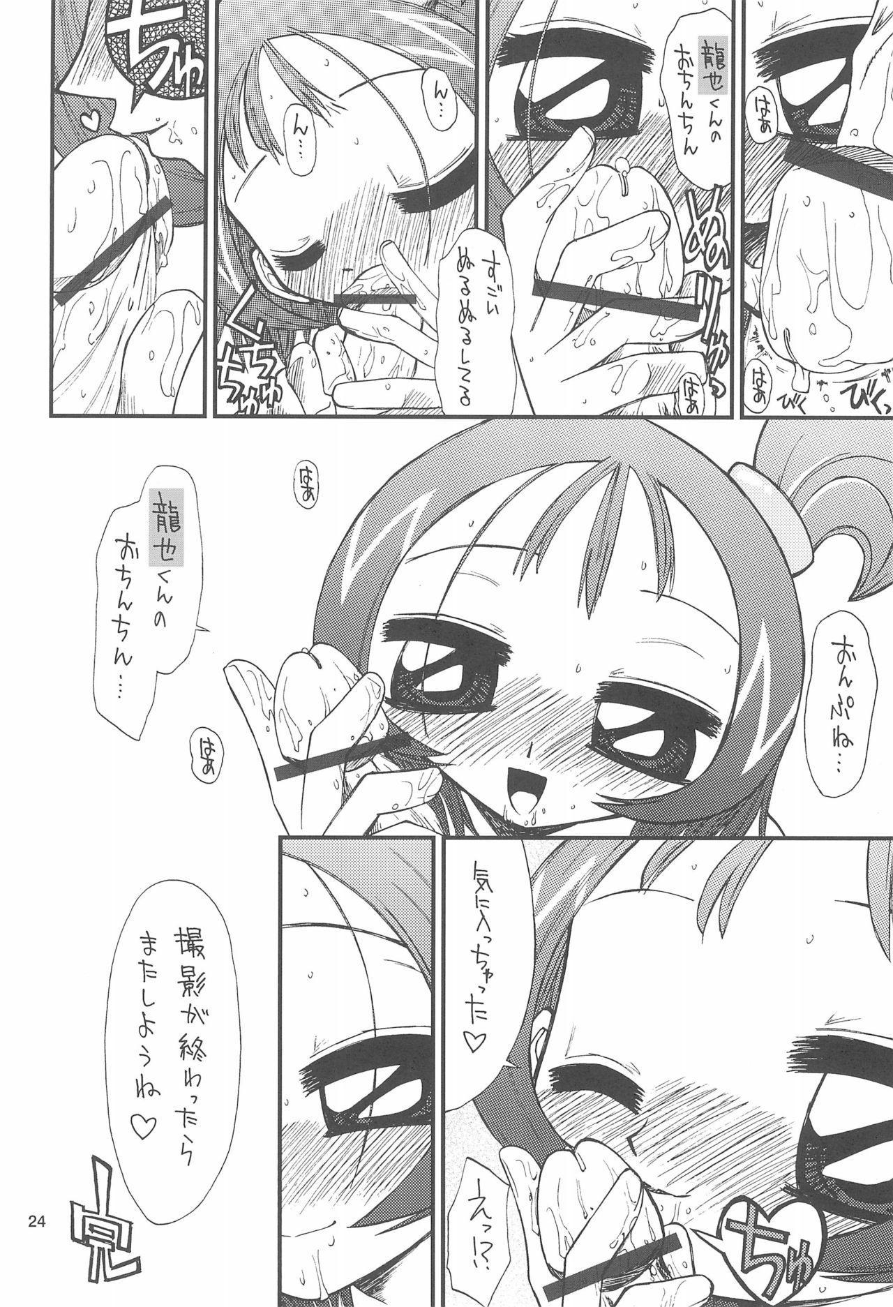 [Tokai Oohashi (Kari) (Ryu-ya)] Onpu-chan/Hana-chan (Ojamajo Doremi) 25