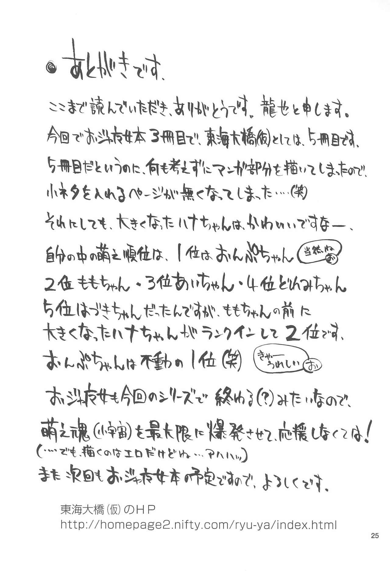 [Tokai Oohashi (Kari) (Ryu-ya)] Onpu-chan/Hana-chan (Ojamajo Doremi) 26
