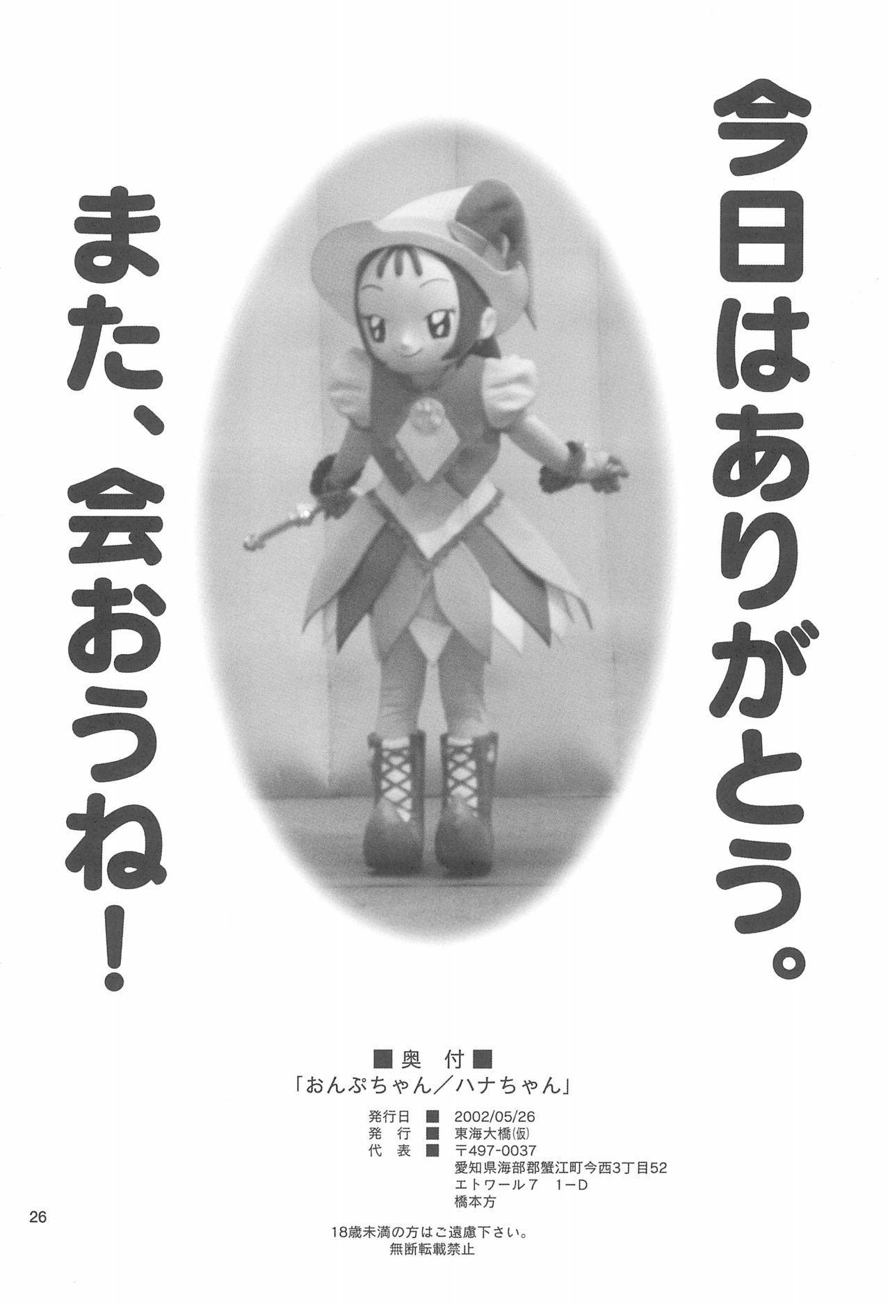 [Tokai Oohashi (Kari) (Ryu-ya)] Onpu-chan/Hana-chan (Ojamajo Doremi) 27