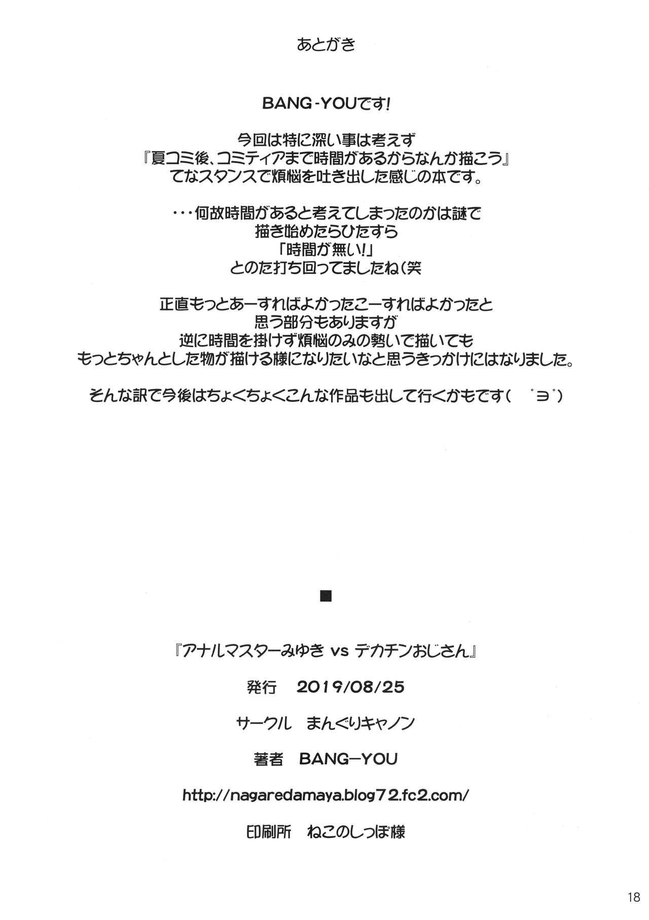 Anal Master Miyuki vs Dekachin Oji-san 16