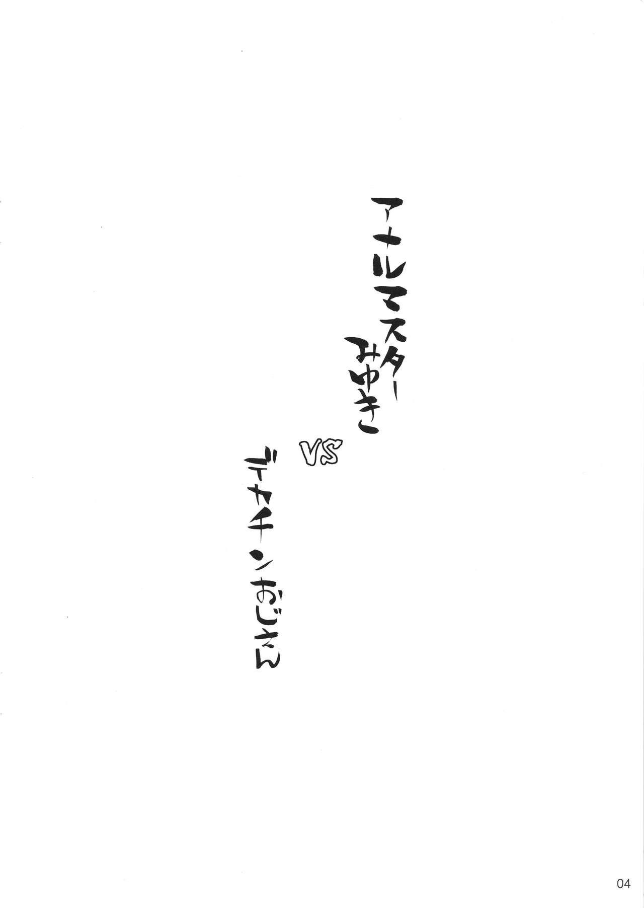 Anal Master Miyuki vs Dekachin Oji-san 2