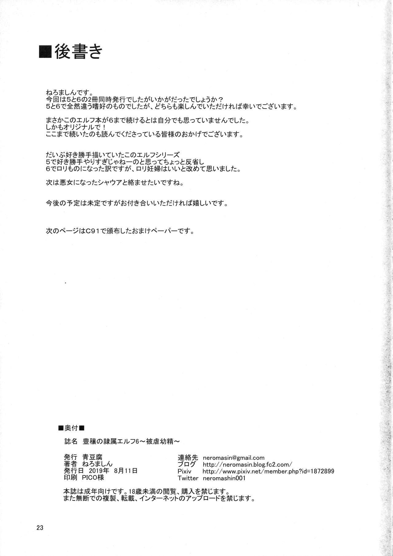 (C96) [Aodouhu (Neromashin)] Houjou no Reizoku Elf 6 ~Higyaku Yousei~ + Omake 23