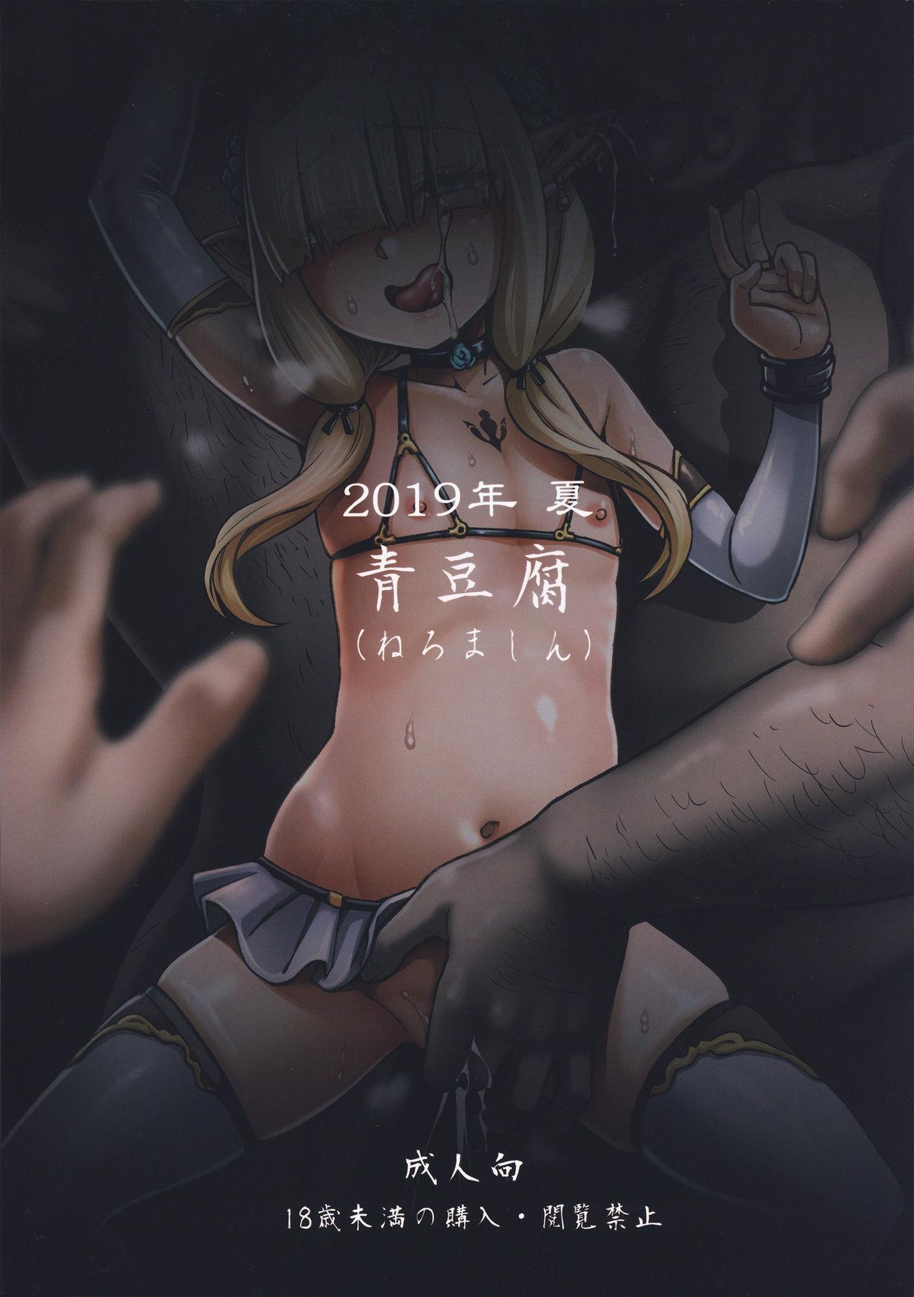 (C96) [Aodouhu (Neromashin)] Houjou no Reizoku Elf 6 ~Higyaku Yousei~ + Omake 25