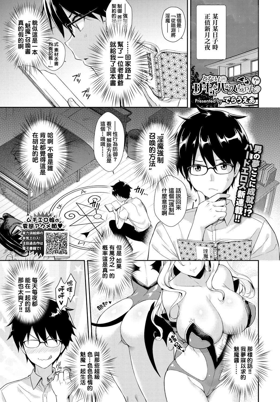[Derauea] Tonari no Succubus-chan Sono 1   My Neighbor Succubus-chan Part 1 (COMIC BAVEL 2018-10) [Chinese] [结城铃兰个人汉化] [Digital] 0