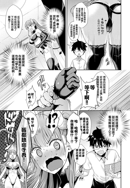 [Derauea] Tonari no Succubus-chan Sono 1   My Neighbor Succubus-chan Part 1 (COMIC BAVEL 2018-10) [Chinese] [结城铃兰个人汉化] [Digital] 4