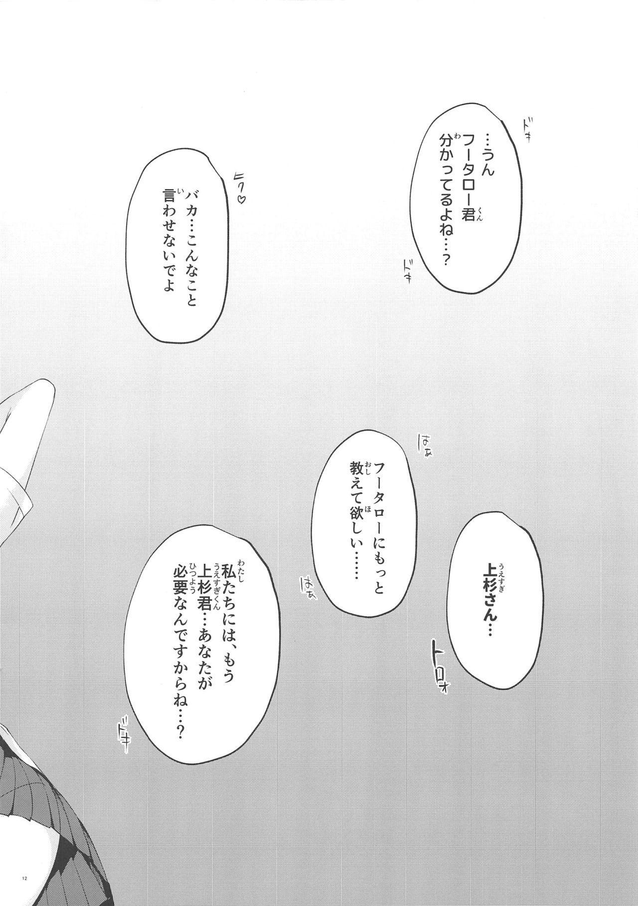 (C97) [Samurai Ninja GREENTEA] Gobun no Go -After- -Nakano-ke Itsutsugo Harem END- (Gotoubun no Hanayome) 10