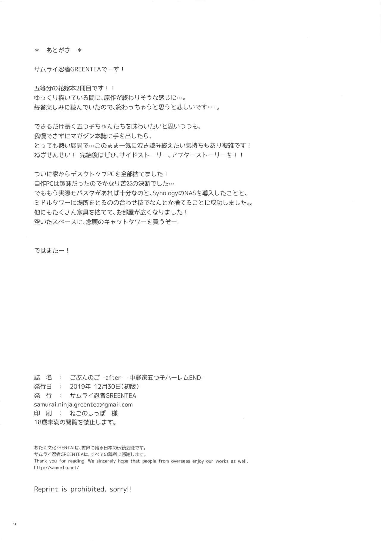 (C97) [Samurai Ninja GREENTEA] Gobun no Go -After- -Nakano-ke Itsutsugo Harem END- (Gotoubun no Hanayome) 12