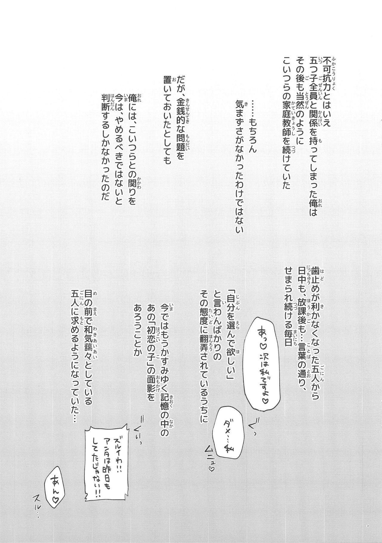 (C97) [Samurai Ninja GREENTEA] Gobun no Go -After- -Nakano-ke Itsutsugo Harem END- (Gotoubun no Hanayome) 1