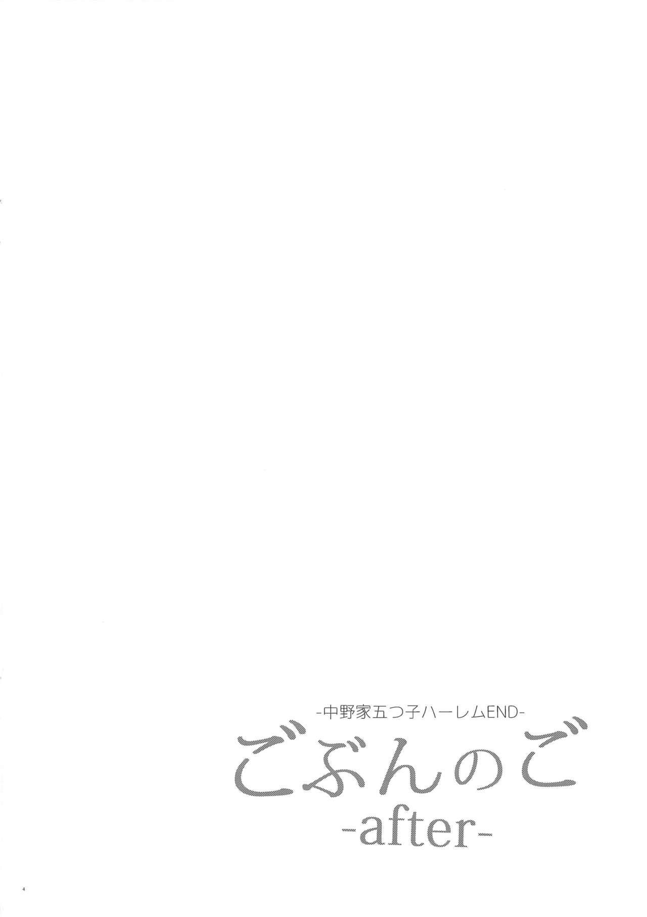 (C97) [Samurai Ninja GREENTEA] Gobun no Go -After- -Nakano-ke Itsutsugo Harem END- (Gotoubun no Hanayome) 2