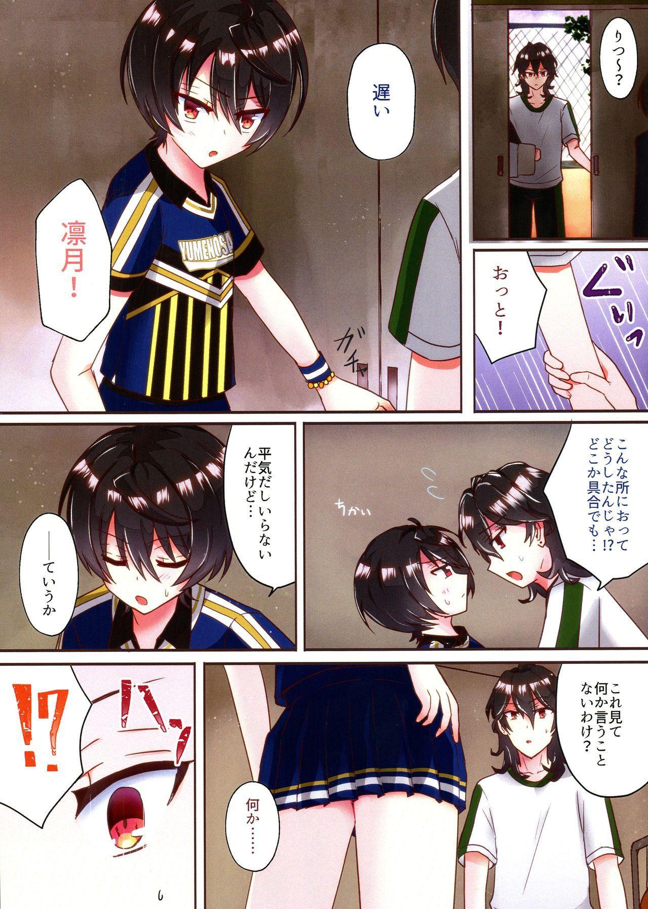 Moshi Wagahai no Otouto ga Futanari no Onnanoko dattara 4