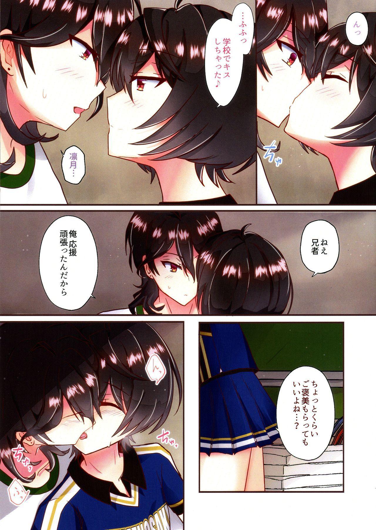 Moshi Wagahai no Otouto ga Futanari no Onnanoko dattara 6