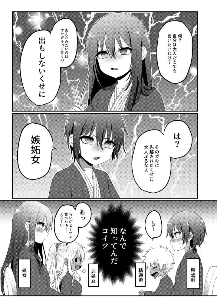 Kazoku Ryokou dakedo Ecchi na Koto ga Shitai! 27