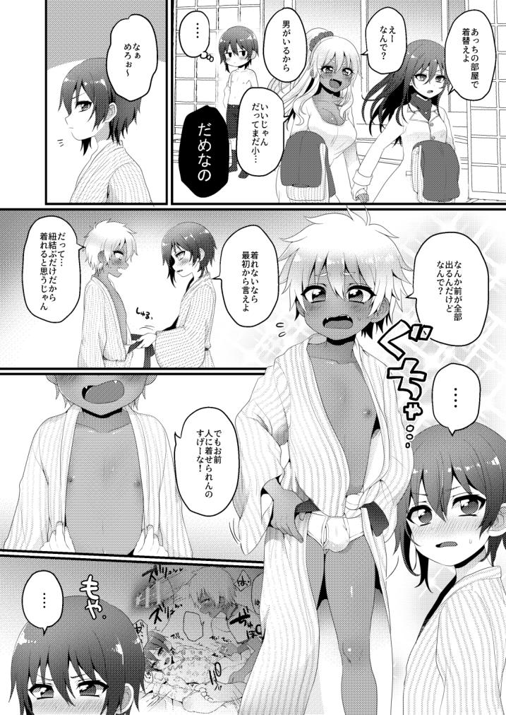 Kazoku Ryokou dakedo Ecchi na Koto ga Shitai! 4