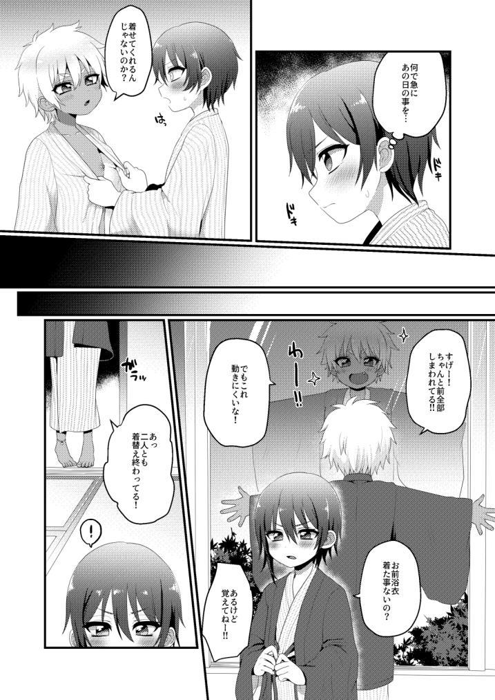 Kazoku Ryokou dakedo Ecchi na Koto ga Shitai! 5