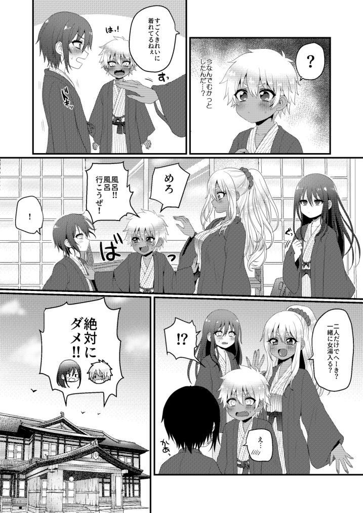 Kazoku Ryokou dakedo Ecchi na Koto ga Shitai! 7