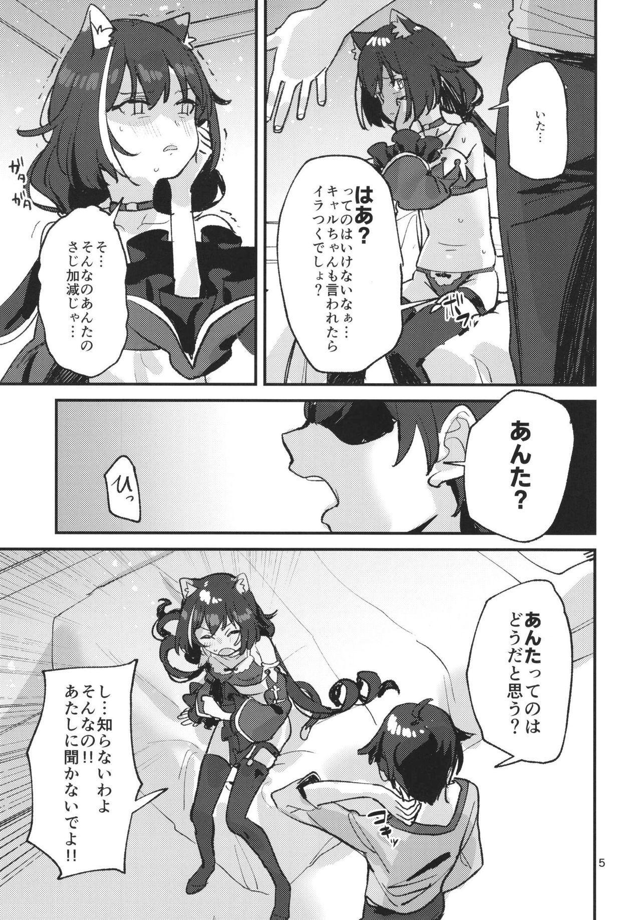 Datte Kyaru-chan Uragirimono da yo ne 3