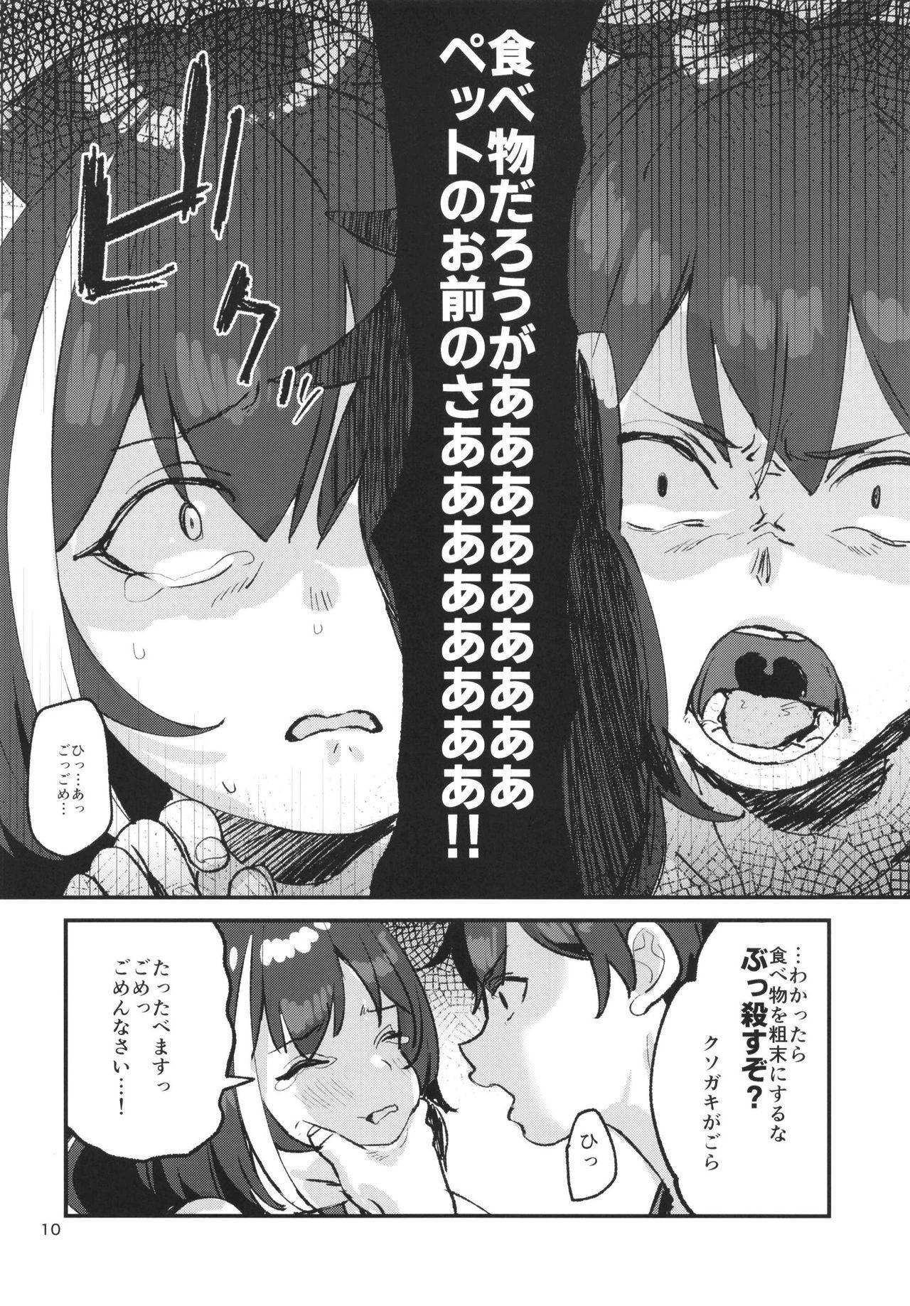 Datte Kyaru-chan Uragirimono da yo ne 8