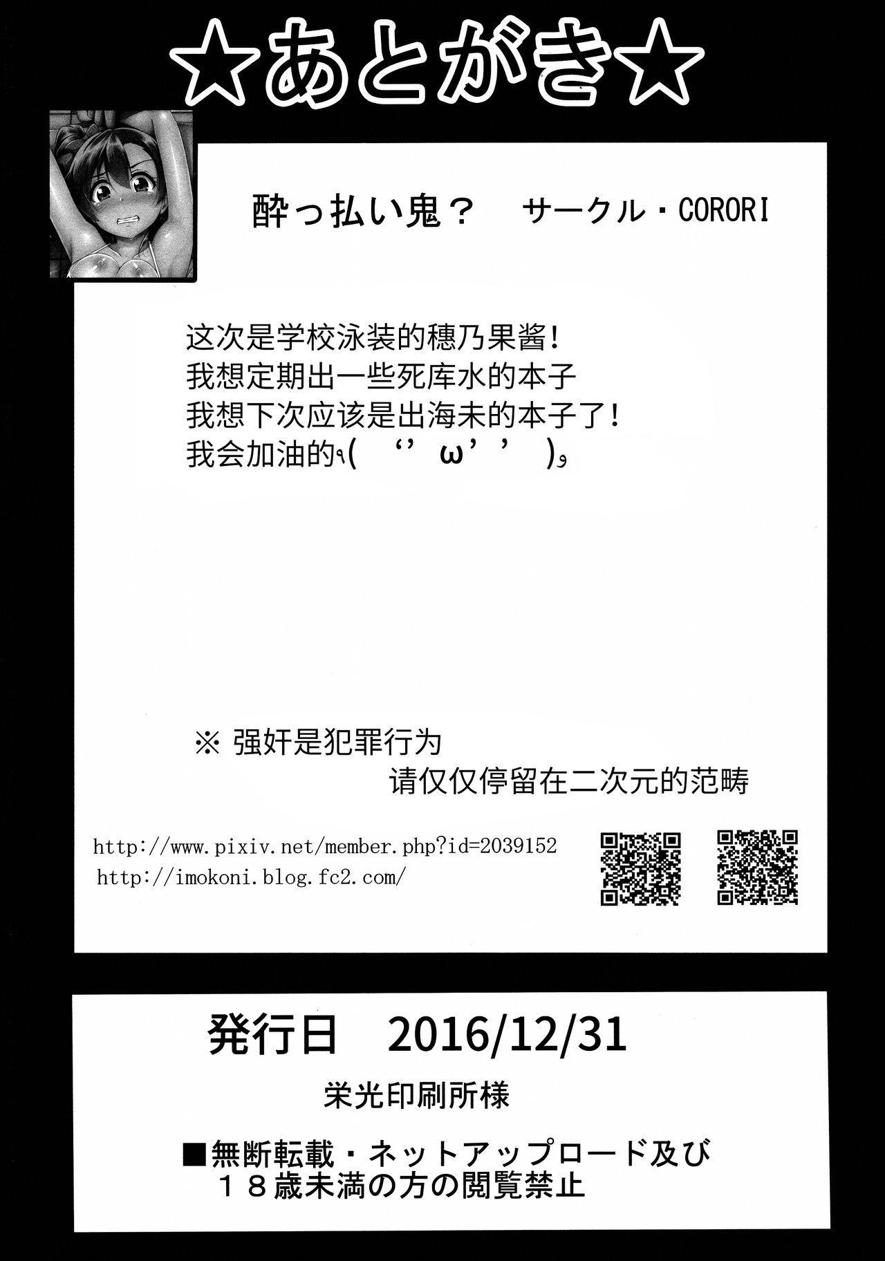 HONOKAN ~ School Mizugi de Fight da yo! 20
