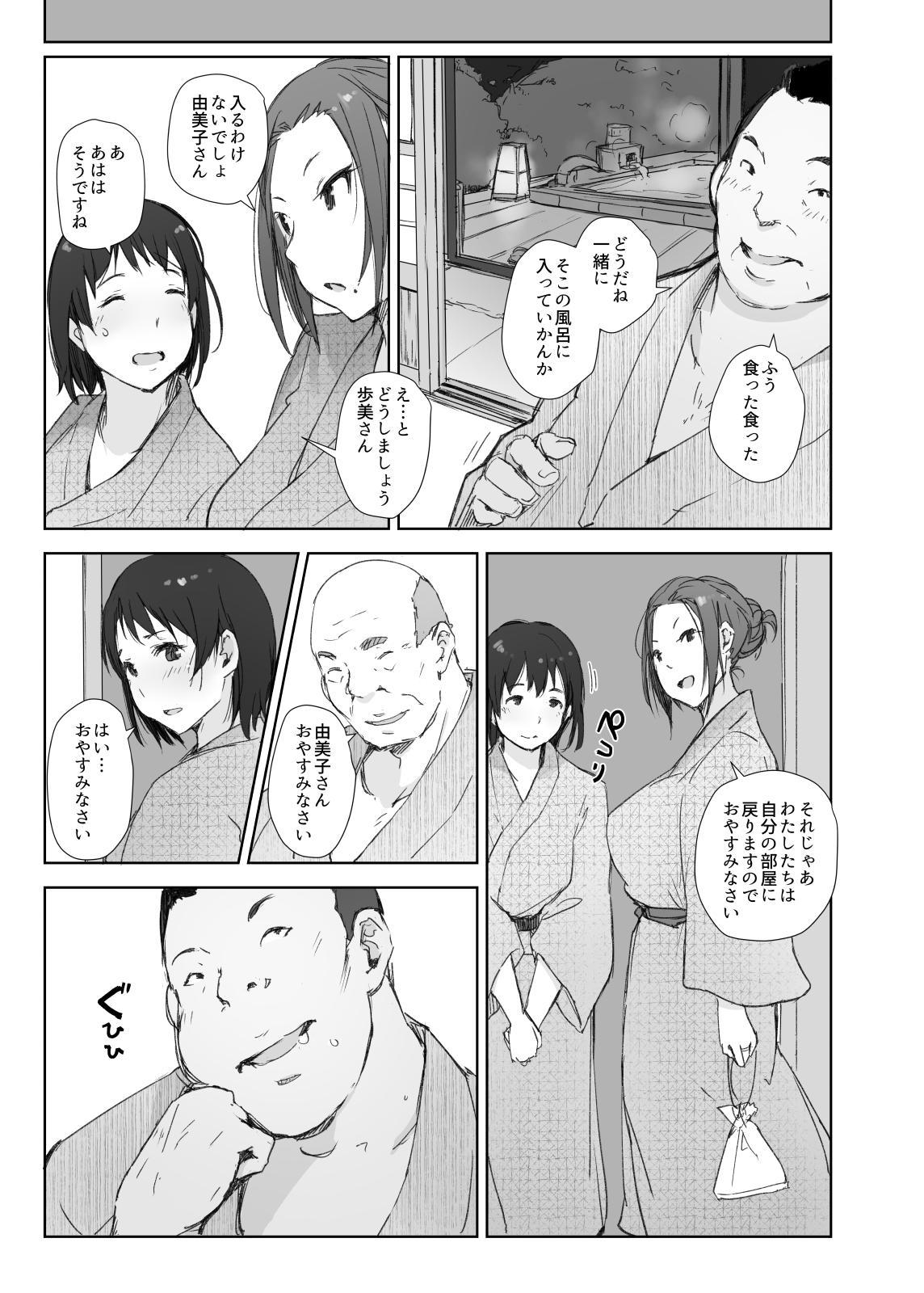 Netorareta Hitozuma to Netorareru Hitozuma 10