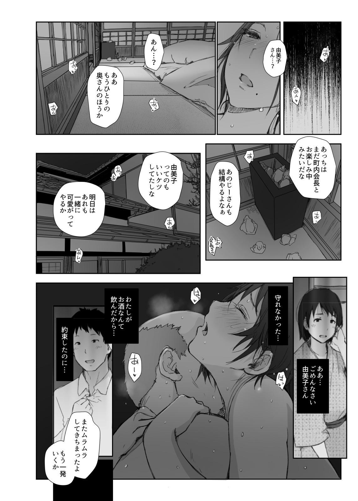 Netorareta Hitozuma to Netorareru Hitozuma 33